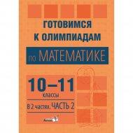 Книга «Готовимся к олимпиадам по математике. 10-11 классы. 2».