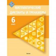 Книга «Математические диктанты и тренажеры. 6 класс».