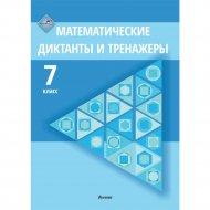 Книга «Математические диктанты и тренажеры. 7 класс».