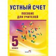 Книга «Устный счет. 5 класс: пособие для учителей».