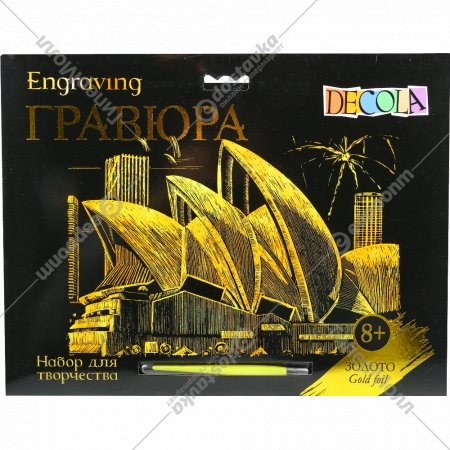 Гравюра «Сиднейский оперный театр» золото, 210х297 мм.