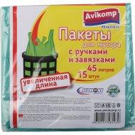 Пакеты для мусора «Avikomp» с ручками и завязками, 45 л, 15 шт.