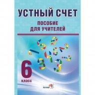 Книга «Устный счет. 6 класс: пособие для учителей».