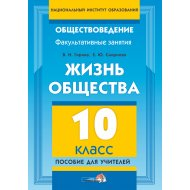 Книга «Жизнь общества. 10 класс: пособие для учителей».