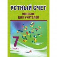 Книга «Устный счет. 7 класс: пособие для учителей».
