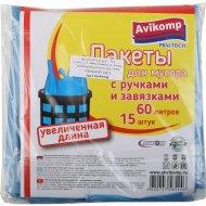 Пакеты для мусора «Avikomp» с ручками и завязками, 60 л, 15 шт.