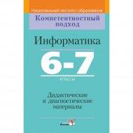 Книга «Информатика. Дидактические и диагностические материалы».