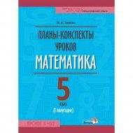 Книга «Планы-конспекты уроков. математика. 5 класс, 1 полугодие».