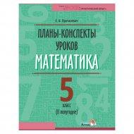 Книга «Планы-конспекты уроков. математика. 5 класс (II полугодие)».