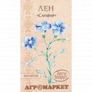 Семена льна «Сапфир» 0.5 г.