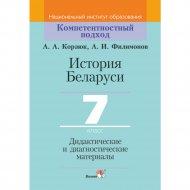 Книга «История Беларуси. Дидактические и диагностические материалы».