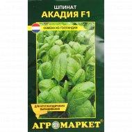 Семена шпината «Акадия F1» 1 г.