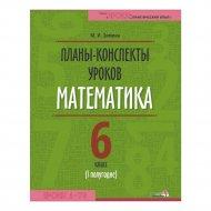 Книга «Планы-конспекты уроков. математика. 6 класс (I полугодие)».