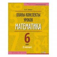 Книга «Планы-конспекты уроков. математика. 6 класс (II полугодие)».