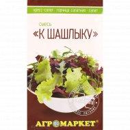 Семена овощных культур «К шашлыку» 1 г.