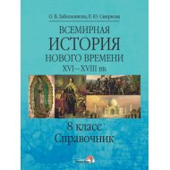Книга «Всемирная история Нового времени. 8 класс. Справочник».