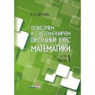 Книга «Повторяем и систематизируем школьный курс математики ч. 1».