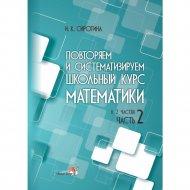 Книга «Повторяем и систематизируем школьный курс математики. ч. 2».