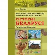 Книга «Арганізацыя краязнаўчай работы ў сярэдняй школе».