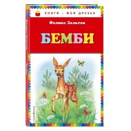 Книга «Бемби ил. М. Митрофанова» Ф. Зальтен.