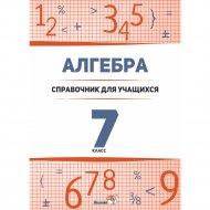 Книга «Алгебра. 7 класс: справочник для учащихся».