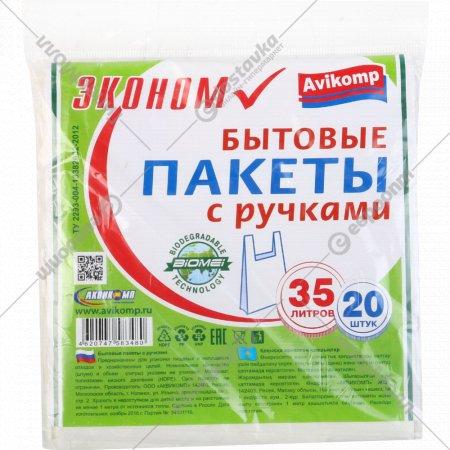 Пакеты для мусора «Avikomp» с ручками и завязками, 35 л, 20 шт.