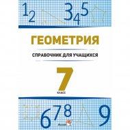Книга «Геометрия. 7 класс: справочник для учащихся».