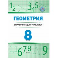 Книга «Геометрия. 8 класс: справочник для учащихся».