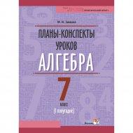 Книга «Планы-конспекты уроков. Алгебра. 7 класс. (I полугодие)».