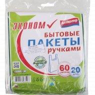 Пакеты для мусора «Avikomp» с ручками, 60 л, 20 шт.