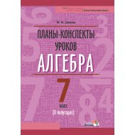 Книга «Планы-конспекты уроков. Алгебра. 7 класс. (II полугодие)».