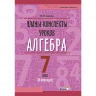 Книга «Планы-конспекты уроков. Алгебра. 7 класс, 2 полугодие».