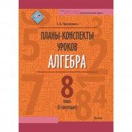Книга «Планы-конспекты уроков. Алгебра. 8 класс, 2 полугодие».