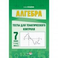 Книга «Алгебра. Тесты для тематического контроля. 7 классы. 1».