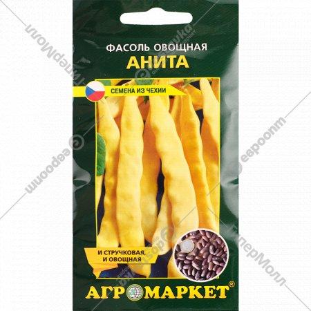 Семена фасоли овощной «Анита» 10 г.