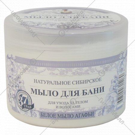 Мыло для бани «Бабушка Агафья» белое 500 мл.