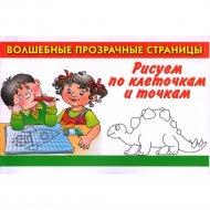 Книга «Рисуем по клеточкам и точкам» Дмитриева В.Г.