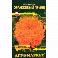 Семена бархатцев «Оранжевый принц» 0.2 г.