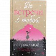 Книга «До встречи с тобой» Джоджо Мойес.