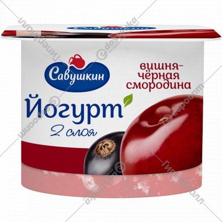 Йогурт «Савушкин» вишня и чёрная смородина 2 %, 120 г.
