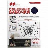 Дизайнерские бабочки из бумаги, 188 шт.
