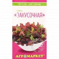 Семена овощных культур «Закусочная смесь» 1 г.
