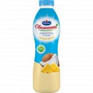 Напиток сывороточный «Свежесть» с основой ананас-кокос, 850 г.