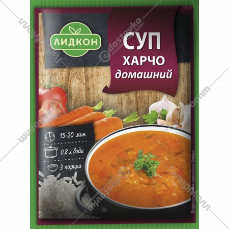 Суп «Харчо домашний» 70 г.