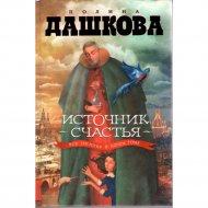 Книга «Источник счастья» Дашкова П.В.