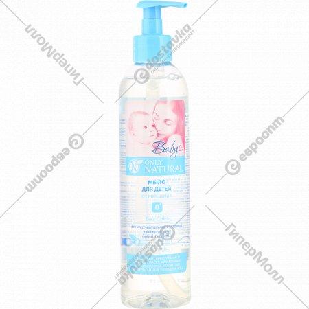 Жидкое мыло «Only Natural» для детей 0+, 400 мл.