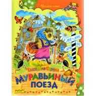Книга «Муравьиный поезд» Е.В. Серова.