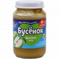 Пюре «Бусенок» яблочное, 180 г.