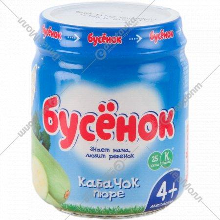Пюре «Бусенок» кабачок, 100 г.