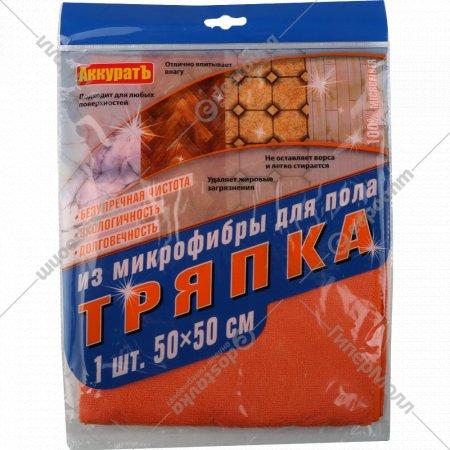 Тряпка из микрофибры «Аккуратъ» для пола, 50х50 см, 1 шт.